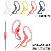 SONY MDR-AS210AP 粉紅 運動入耳式耳機 防潑水 線長1.2M ★另贈收納盒