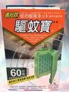 【 速必效 驅蚊寶-60】921299蚊香盤 驅蚊(非滅飛雷達黑貓【八八八】e網購