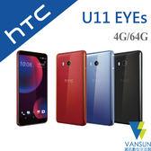 【贈原廠防震殼+自拍棒+立架】HTC U11 EYEs 4G/64G 6吋 雙卡防水 智慧型手機【葳訊數位生活館】