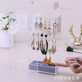 飾品架耳環盒子透明整理耳釘首飾塑料收納盒韓國亞克力耳飾飾品防塵掛架 LH4588【3C環球數位館】