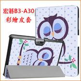 宏碁 Acer Iconia One 10 B3-A30 平板皮套 新款皮套 超薄 b3-a30 保護套 支架 B3-A30 保護殼