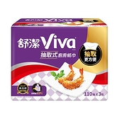 舒潔VIVA抽取廚房紙巾110抽x3包【愛買】
