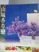 【書寶二手書T1/動植物_YCG】山城香草戀_董淑芬