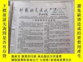 二手書博民逛書店罕見上海-郵戳研究通訊總1(試刊號).2.3(創刊號).9.12Y411052