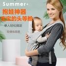 背帶 背帶嬰兒外出簡易前後兩用新生寶寶前抱式老式背娃神器夏季透氣網 宜品