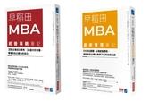 早稻田MBA創新管理X經營策略筆記套書