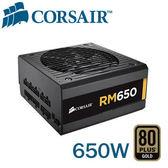 Corsair 海盜船 RM650 金牌 650W 電源供應器 全模組化