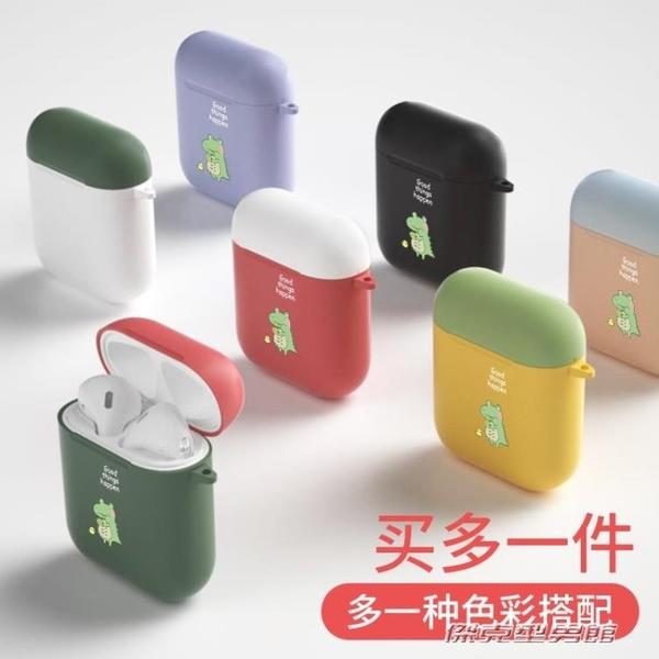 【快出】耳機套蘋果AirPods2保護套無線藍芽耳機保護殼一/二代通用airpods2二代情
