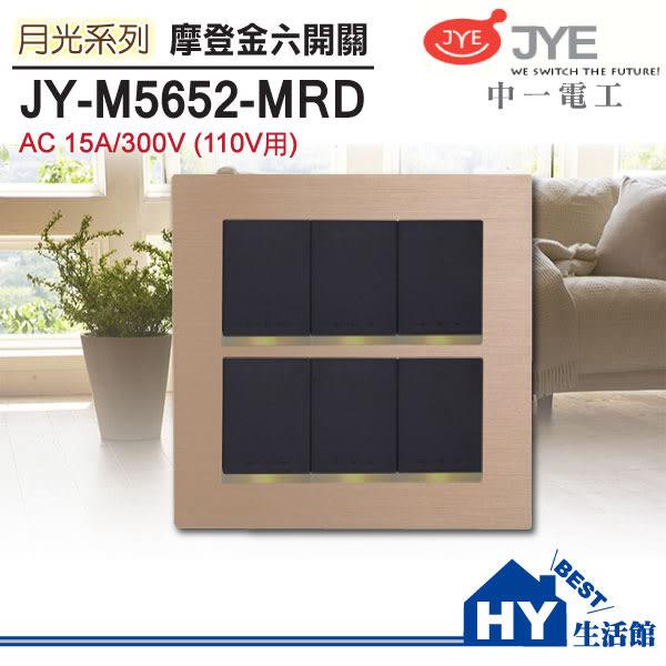 中一電工 月光系列 鋁合金屬拉絲面板 / JY-M5652-MRD 月光摩登金 二聯六開關 110用