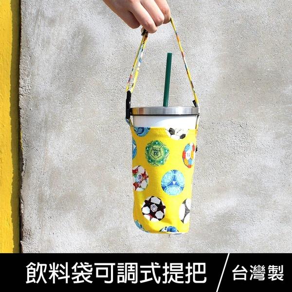 【網路/直營門市限定】珠友 SC-10018 台灣花布飲料杯提袋-可調式手提飲料袋/附插扣/環保杯套