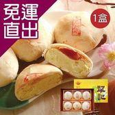 台中犁記. 雙喜綠豆椪禮盒-奶素 E17000001【免運直出】