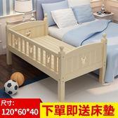 實木兒童床帶圍欄小床拼接大床加寬床男孩女孩單人床嬰兒拼接床邊【週年慶八折】