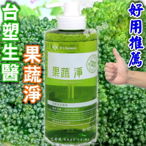 台塑生醫果蔬淨 420g【即期清倉特賣】-艾發現
