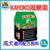 *~寵物FUN城市~*KAROKO渴樂果 成犬雞肉配方【8.8kg】狗飼料 犬糧/一般成犬、賽級犬、家庭犬專用