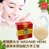 【興太太 Madame HENG】草本手工皂 - 原始配方 ( 泰國正品 ) 160g 【特價期間1帳號限購2個】