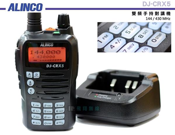 《飛翔無線》日本 ALINCO DJ-CRX5 雙頻手持對講機〔VHF UHF 雙顯雙待 穩固耐用〕DJCRX5