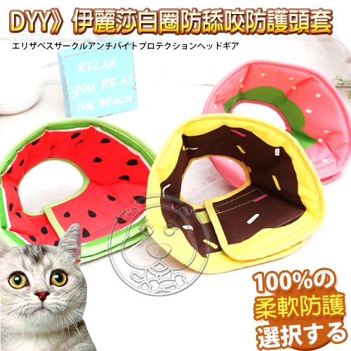 【培菓幸福寵物專營店】DYY》水果伊麗莎白圈防舔咬防護頭套頸圈加大號L號(30-39cm)