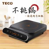 【艾來家電】【分期0利率+免運】TECO 東元不挑鍋黑晶電陶爐 XYFYJ700