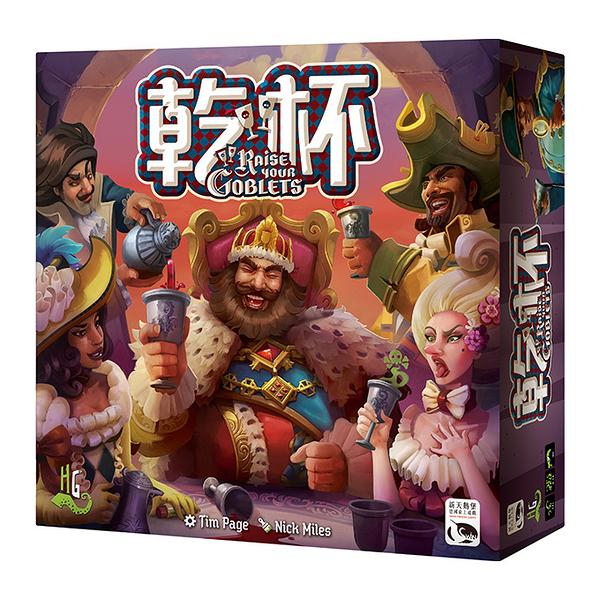 『高雄龐奇桌遊』乾杯 RAISE YOUR GOBLETS 繁體中文版 正版桌上遊戲專賣店