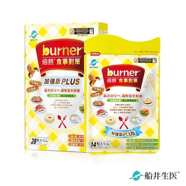 船井 burner倍熱 食事對策膠囊 加強版PLUS 28粒/盒【i -優】