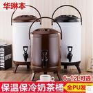 商用奶茶桶咖啡桶果汁桶豆漿桶飲料開水桶凉茶桶商用不銹鋼保溫桶  ZX