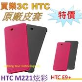 HTC Dot View 炫彩顯示保護套 HTC E9+,HTC HC M221 原廠皮套,聯強代理