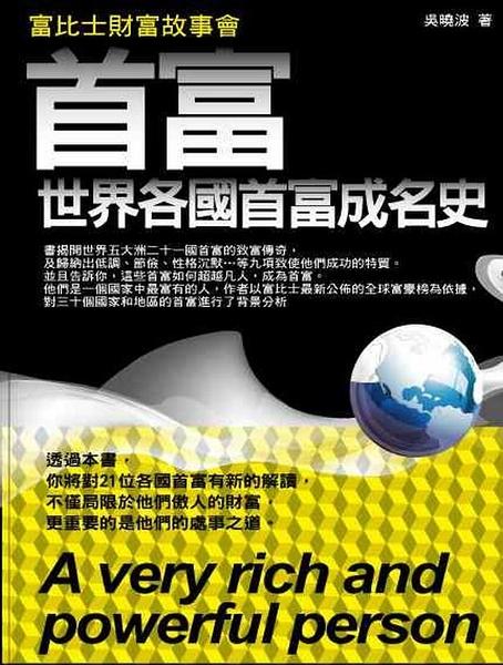 (二手書)首富 -世界各國首富成名史