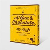 (二手書)槍與巧克力