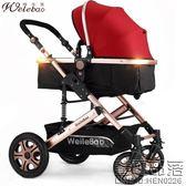嬰兒手推車可坐平躺超輕便折疊0/1-3歲小孩寶寶四輪新生幼兒童車【萊爾富免運】