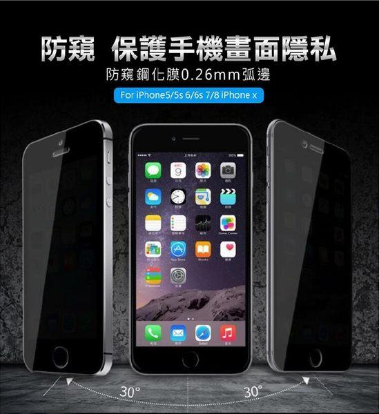 無框 防窺膜 蘋果 iPhone 5 5s 6 6s 7 8 plus iPhone x 鋼化膜 玻璃膜 防偷窺 全屏 保護貼