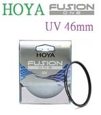 【聖影數位】HOYA 46mm Fusion One UV 抗紫外線保護鏡 取代HOYA PRO1D系列
