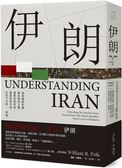 伊朗:被消滅的帝國,被出賣的主權,被低估的革命,被詛咒的石油,以及今日的&mdas...