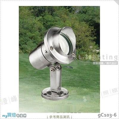 【投射燈】GU-10 LED 3W 黃光。304 不鏽鋼製品 高11cm※【燈峰照極my買燈】#gC103-6