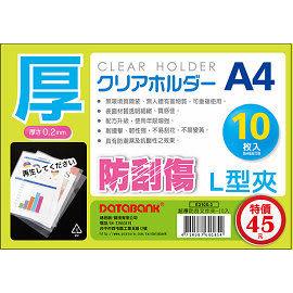DATABANK 「防刮」L型文件夾 E310X-3