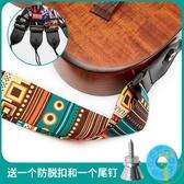 吉他背帶民謠木吉他尤克里里背帶斜背經典款吉他帶子【雲木雜貨】