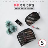 黑潮防水化妝包 (S) PVC 防水 耐用 收納包 盥洗包 旅遊 旅行 化妝包 多功能 大容量【歐妮小舖】