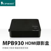 登昌恆 UPMOST MPB930 HDMI 錄影盒