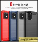 【萌萌噠】三星 Galaxy Note10 Lite 類金屬碳纖維拉絲紋保護殼 軟硬組合 全包矽膠軟殼 手機殼 手機套
