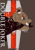 (二手書)D機關(2):DOUBLE JOKER