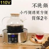 110v伏電陶爐玻璃壺旅行台灣煮茶器小型電磁爐 遇見初晴