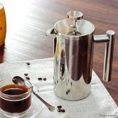 【免運】法式濾壓壺 不銹鋼家用法壓壺 保溫沖茶器過濾杯 法式濾壓壺保溫沖茶器