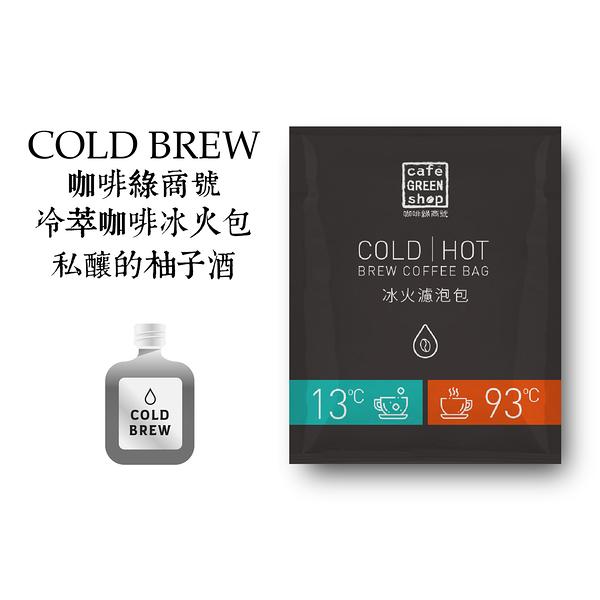 冷萃冰火包COLD BREW-私釀的柚子酒(1入) |咖啡綠商號