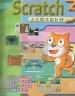 二手書R2YB2020年4月初版《Scratch 3 小小程式設計師》巨巖 97
