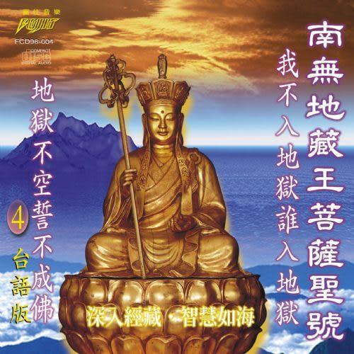 台語版 4 南無地藏王菩薩聖號 CD (音樂影片購)