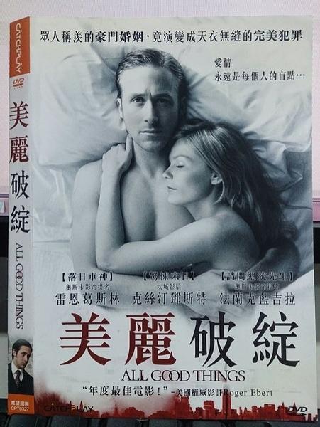挖寶二手片-Z37-004-正版DVD-電影【美麗破綻】-雷恩葛斯林 克絲汀鄧斯特 法蘭克藍吉拉(直購價)