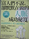 【書寶二手書T3/勵志_ZJI】富人們不說,卻默默在做的人脈成功秘笈:永遠找對的人_李裕