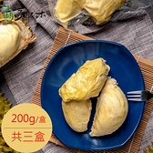 五甲木.去籽金枕頭榴槤(200gx三盒)﹍愛食網