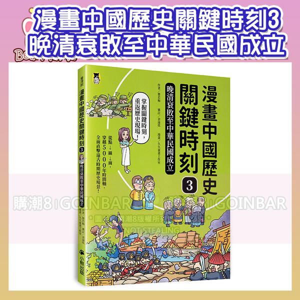 漫畫中國歷史關鍵時刻3:晚清衰敗至中華民國成立 小熊 9789865593704 (購潮8)
