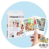 樂魔派『 Polaroid 3.5x4.25零墨水相印紙Zink(10張) 』寶麗來 POP專用底片 觸控拍立得 相紙