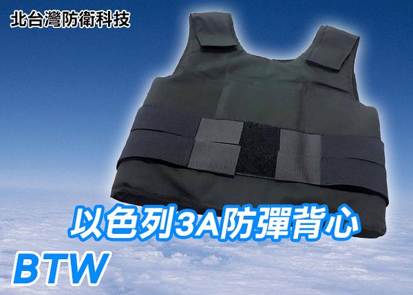 【北台灣防衛科技】以色列3A防彈背心/ 防彈衣